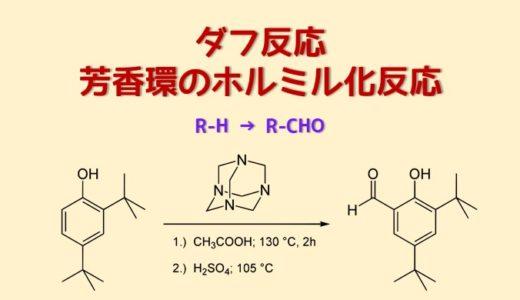 ダフ反応 芳香環のホルミル化反応