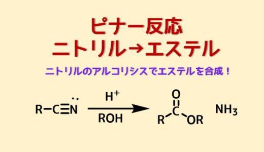 ニトリルからエステルの合成-ピナー反応