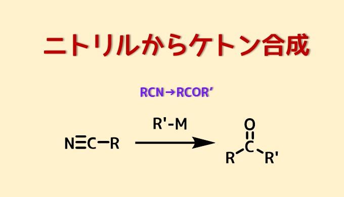 ニトリルからケトン合成