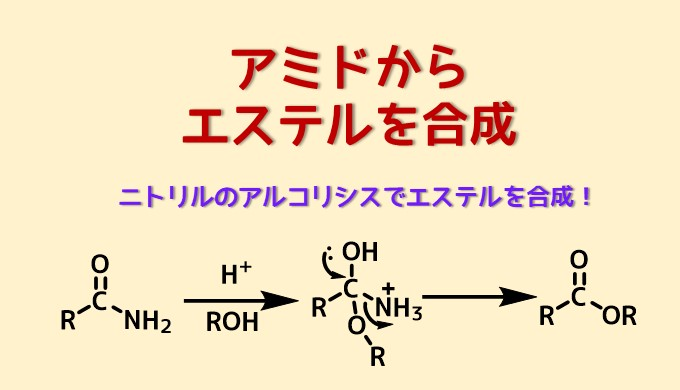ニトリルのアルコリシスでエステルを合成