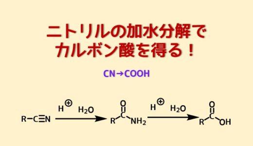 ニトリルの加水分解でカルボン酸を合成 酸で加水分解反応機構