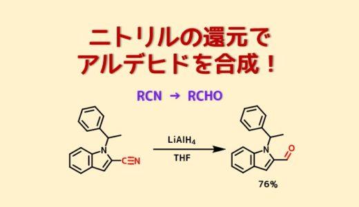 ニトリルを還元してアルデヒドを合成