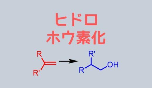ブラウンヒドロホウ素化反応 アルケンをアルコールに変換