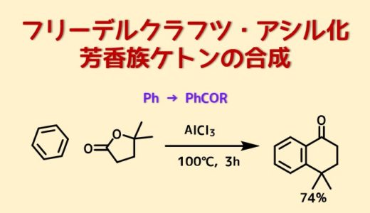 フリーデルクラフツアシル化でケトン合成
