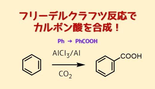 フリーデルクラフツ反応でカルボン酸を導入!