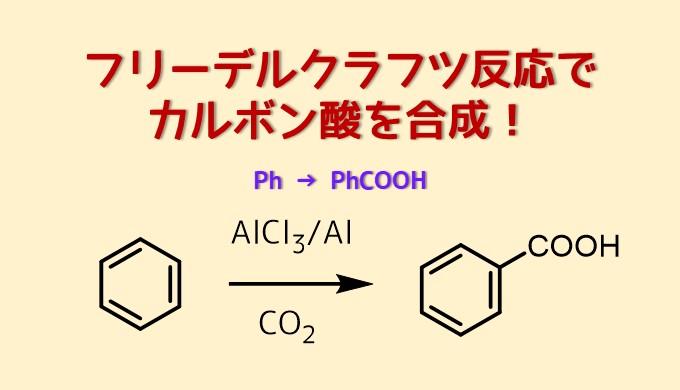 フリーデルクラフツ反応でカルボン酸の導入