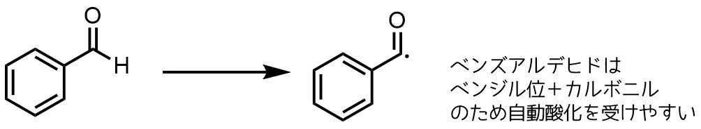 ベンズアルデヒドが自動酸化を起こしやすい理由