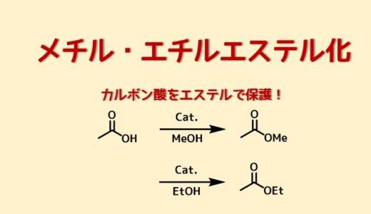 メチルエステルでカルボン酸を保護や還元の中間体に利用!
