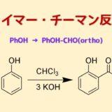 ライマーチーマン反応でサリチルアルデヒドの合成