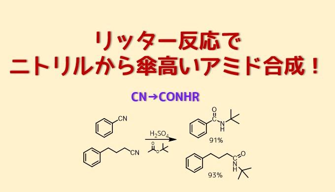 リッター反応でアミド合成