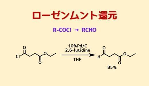 ローゼンムント還元 酸塩化物をアルデヒドに還元する方法