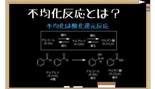 不均化反応とは? 酸化還元反応