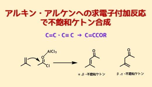 アルケン・アルキンの求電子付加で不飽和ケトンの合成