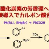 二酸化炭素の芳香環への直接導入
