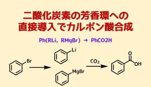 アルキルリチウム・グリニャール試薬に二酸化炭素を導入しカルボン酸