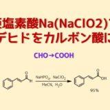 亜塩素酸ナトリウム酸化
