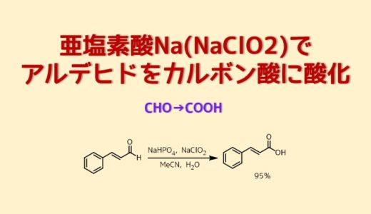 亜塩素酸ナトリウム酸化でアルデヒドをカルボン酸に変換