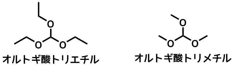 代表的なオルトエステルの構造