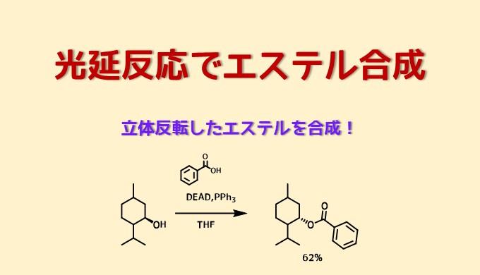 光延反応でエステル合成