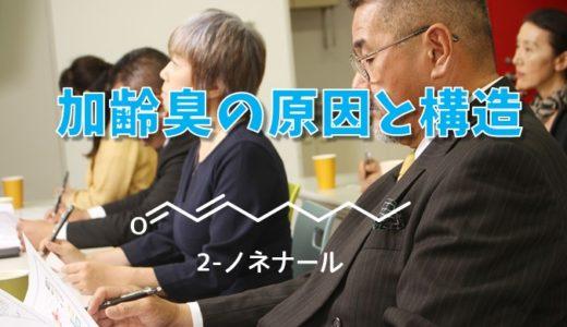 加齢臭の原因物質は脂質が酸化して発生する?