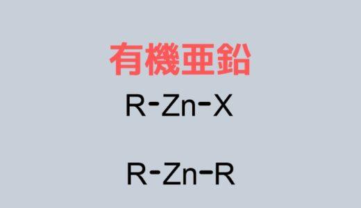 有機亜鉛試薬を用いた合成 - Rieke亜鉛でケトン 根岸カップリング