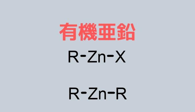 有機亜鉛化合物