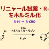 有機金属化合物をホルミル化