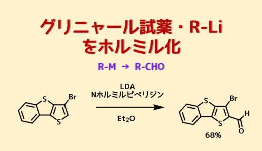 グリニャール試薬・有機リチウム試薬をアルデヒドに変換