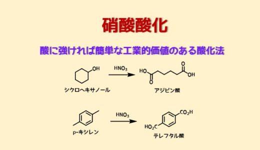 硝酸酸化でカルボン酸合成