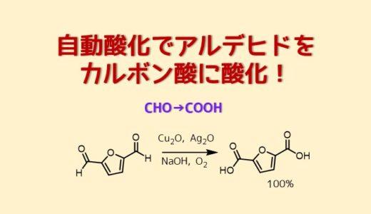 アルデヒドの自動酸化でカルボン酸合成