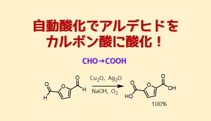 自動酸化でアルデヒドをカルボン酸に酸化