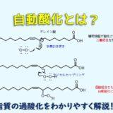 自動酸化とは?過酸化脂質の生成機構