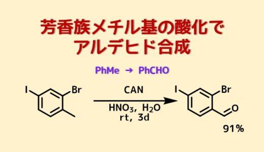 芳香族メチルの酸化でアルデヒドの合成