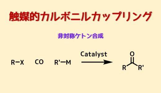 触媒的カルボニルカップリング反応でケトン合成
