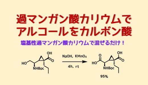 過マンガン酸カリウムでアルコールを酸化してカルボン酸を得る