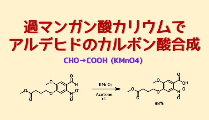 過マンガン酸カリウムでアルデヒドをカルボン酸に変換