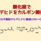 酸化銀でアルデヒドをカルボン酸に変換