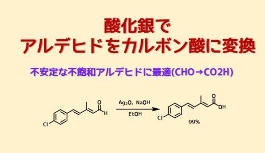 酸化銀によるアルデヒドのカルボン酸への変換
