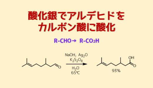 酸化銀でアルデヒドをカルボン酸に変換!