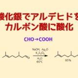 酸化銀によるアルデヒドの酸化