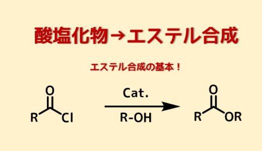 酸塩化物からエステルの合成