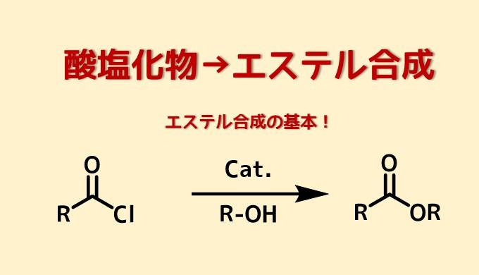 酸塩化物からエステル合成