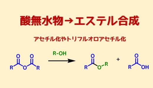 酸無水物からエステルの合成