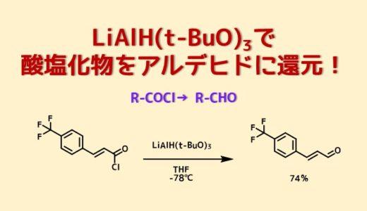 水素化トリ-tert-ブトキシアルミニウムリチウムで酸塩化物をアルデヒドに還元!