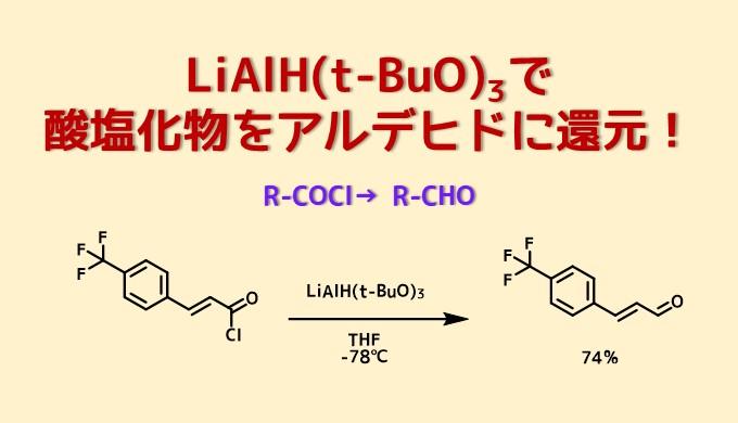 AlHLi(O-tBu)による酸塩化物の還元