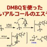 DMBQのエステル化機構