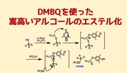 DMBQを用いたエステル化 立体障害に強いエステル化試薬!