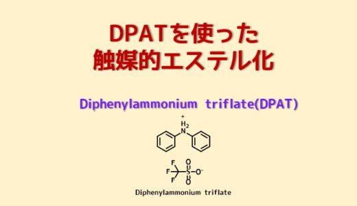 触媒的エステル化 DPATを使ったエステル化