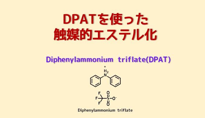 DPATを使ったエステル化