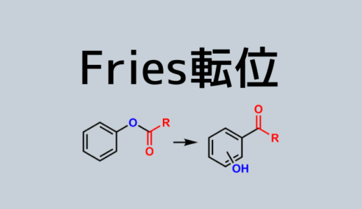 Fries転位でアリールエステルから芳香族ケトンの合成